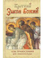 Краткий Закон Божий. Азы Православия для новоначальных