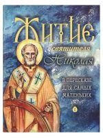 Житие святителя Николая Чудотворца в пересказе для самых маленьких