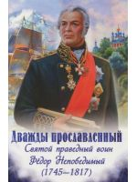 Дважды прославленный. Святой праведный воин Фёдор Непобедимый (1745-1817)
