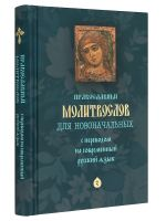 Молитвослов для новоначальных с переводом на современный русский язык