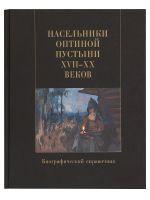 Насельники Оптиной пустыни XVII-XX веков: биографический справочник