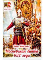 Московская битва 1612 года