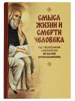 Смысл жизни и смерти человека. По творениям святителя Игнатия Бранчанинова