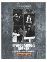 Православные Церкви Юго-Восточной Европы (1945-1950-е гг.)
