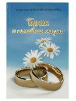 Брак и семейная жизнь