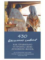 430 отеческих советов как правильно устроить свою духовную жизнь