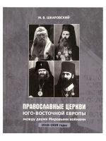 Православные Церкви Юго-Восточной Европы между двумя мировыми войнами (1918-1939 гг.)