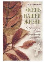 Осень нашей жизни: Окрепнуть в вере, поддержать здоровье