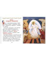 Праздники Православной Церкви для самых маленьких