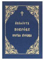 Акафист Покрову Пресвятыя Богородицы. Церковно-славянский шрифт