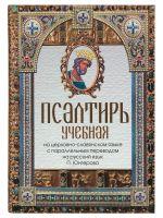 Псалтирь учебная на церковно-славянском языке с параллельным переводом на русский язык П. Юнгерова