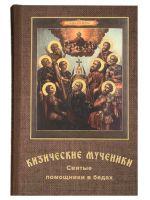 Кизические мученики: святые помощники в бедах