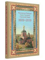 Альбом Московское Подворье Свято-Троицкой Сергиевой Лавры 1609-2019