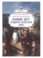 Великий пост – преддверие воскресения души
