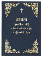 Акафист Пресвятей Госпоже Владычице нашей Богородице и Приснодеве Марии. Церковно-славянский шрифт