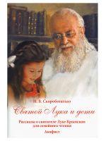 Святой Лука и дети: Рассказы о святителе Луке Крымском для семейного чтения. Акафист