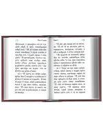 Святое Евангелие на церковно-славянском языке