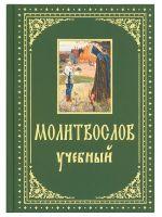 Молитвослов учебный с параллельным переводом на русский язык