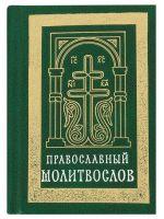 Православный молитвослов (карманный). Гражданский шрифт