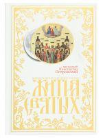 Жития святых. Православное семейное чтение