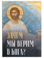 Зачем мы верим в Бога?