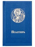 Псалтирь (карманная). Гражданский шрифт