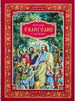 Читаем Евангелие с детьми
