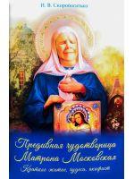 Предивная чудотворица Матрона Московская