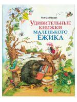 Удивительные книжки Маленького Ёжика: Сборник сказок