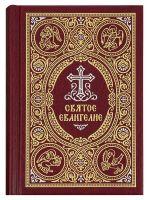 Святое Евангелие c выделением слов Спасителя красным цветом