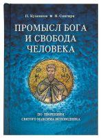 Промысл Бога и свобода человека по творениям cвятого Максима Исповедника