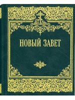 Новый Завет на русском языке