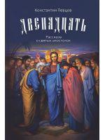 Двенадцать. Рассказы о святых апостолах
