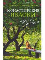 «Монастырские яблоки» и другие рассказы