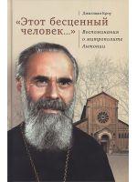 «Этот бесценный человек...» Воспоминания о митрополите Антонии