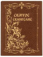 Святое Евангелие на русском языке в кожаном переплете с клапаном на магните