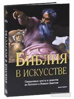 Библия в искусстве