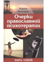 Очерки православной психотерапии. Быть собой