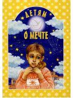 Детям о мечте