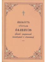 Акафист Афанасию святителю, епископу Ковровскому, исповеднику и песнописцу. Церковно-славянский шрифт