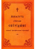 Акафист святителю Спиридону епископу Тримуфунтскому чудотворцу. Церковно-славянский шрифт