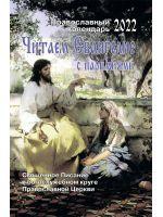 Календарь Читаем Евангелие с паремиями на 2022 год