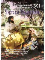 Календарь Читаем Евангелие на 2021 г