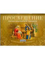 """""""Просвещение"""". Святые покровители учащихся. Настенный православный календарь на 2022 год."""