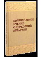 Православное учение о церковной иерархии: Антология святоотеческих текстов