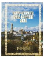 Свято-Успенская Киево-Печерская Лавра альбом