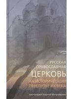 Русская Православная Церковь на историческом перепутье XX века