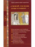 «Упокой, Господи, души усопших...»: Православный обряд погребения