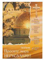 Просите мира Иерусалиму!