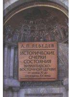 Исторические очерки состояния Византийско-восточной Церкви от конца ХI до середины ХV века